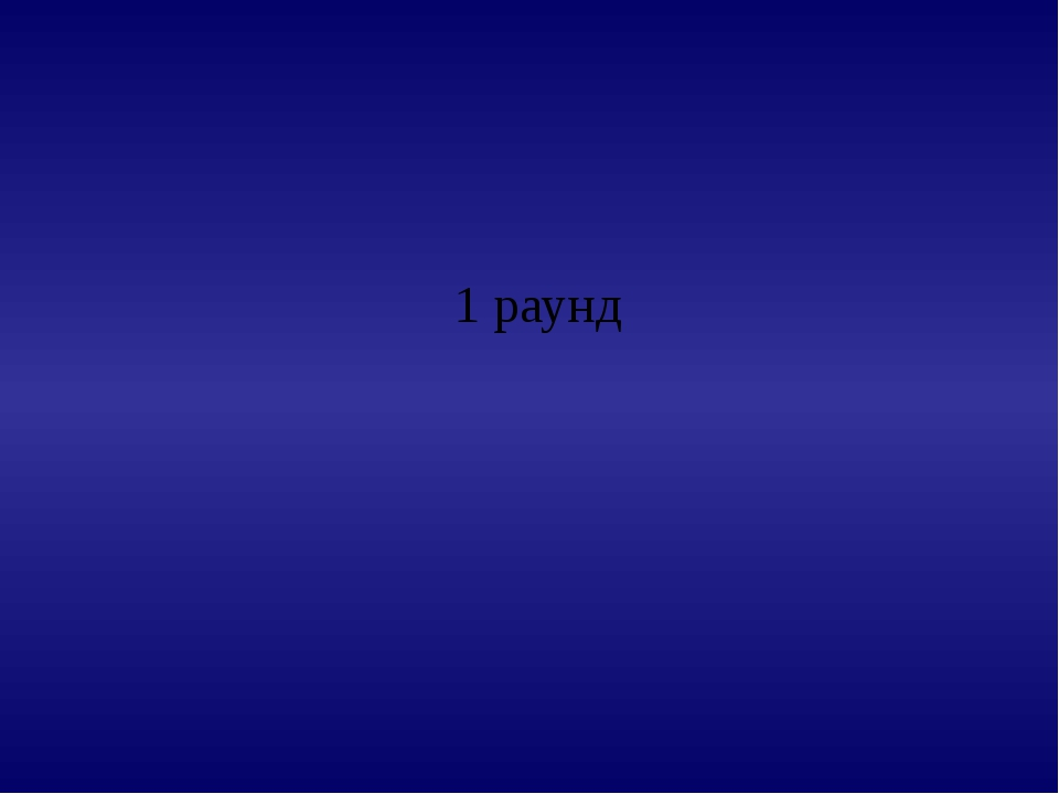 Длина самой большой параллели. Как она назыается ? ответ