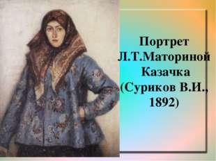 Портрет Л.Т.Маториной Казачка (Суриков В.И., 1892)