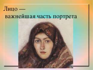 Лицо — важнейшая часть портрета