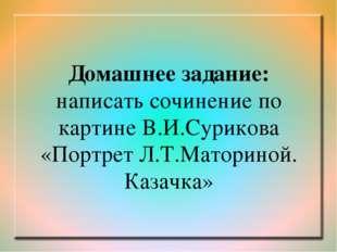 Домашнее задание: написать сочинение по картине В.И.Сурикова «Портрет Л.Т.Мат