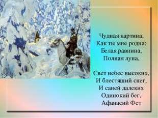 Чудная картина, Как ты мне родна: Белая равнина, Полная луна, Свет небес выс