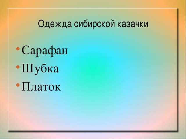 Одежда сибирской казачки Сарафан Шубка Платок