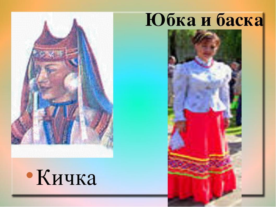 Юбка и баска Кичка