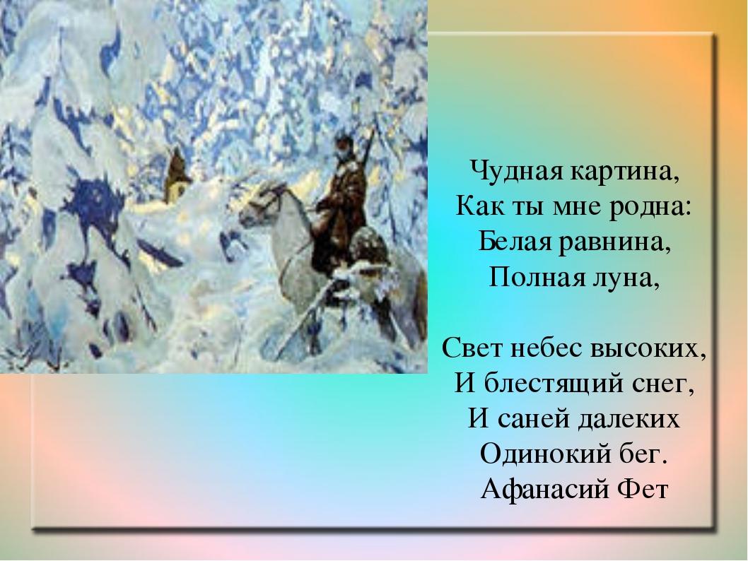 Чудная картина, Как ты мне родна: Белая равнина, Полная луна, Свет небес выс...