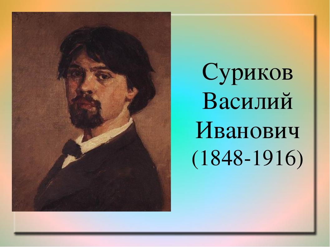 Суриков Василий Иванович (1848-1916)