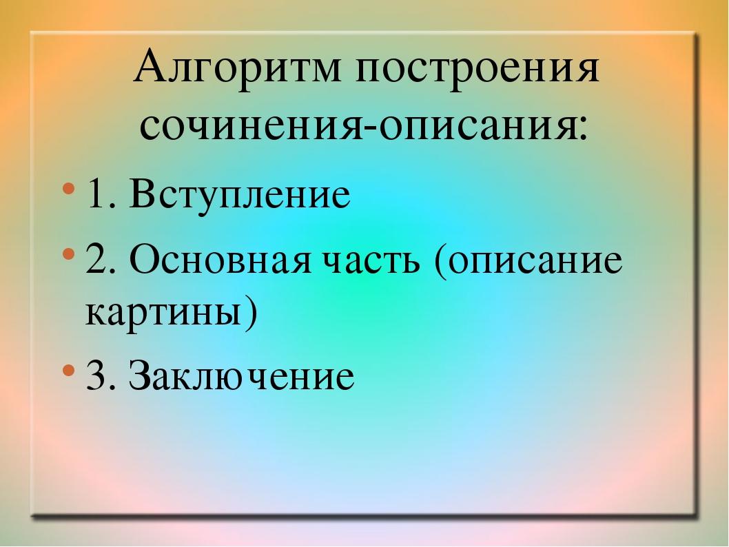 Алгоритм построения сочинения-описания: 1. Вступление 2. Основная часть (опис...