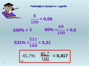 Тестирование http://school-assistant.ru/?predmet=matematika&theme=naxozdenie_