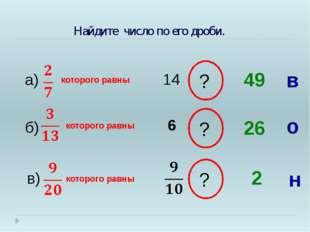которого равны а) 49 14 26 2 б) в) которого равны 6 которого равны в о н Найд