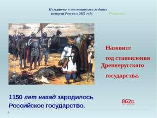 Памятные и знаменательные даты истории России в 2012 году. Разминка. Назовите