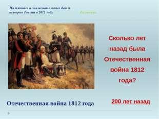 Памятные и знаменательные даты истории России в 2012 году Разминка. Сколько л
