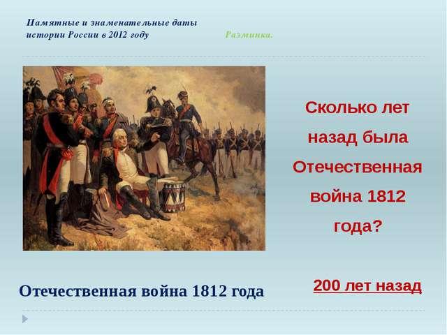 Памятные и знаменательные даты истории России в 2012 году Разминка. Сколько л...