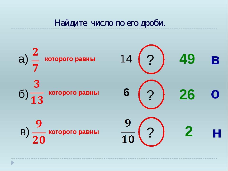 которого равны а) 49 14 26 2 б) в) которого равны 6 которого равны в о н Найд...