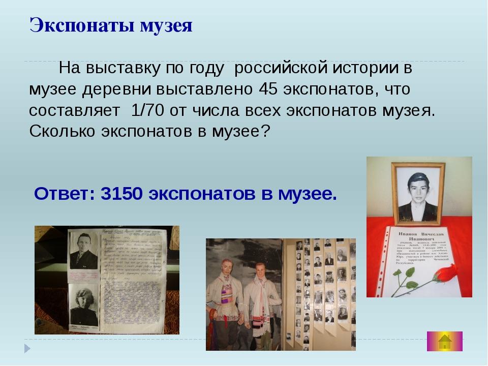 Используемая литература. Математика 6 класс. Н.Я. Виленкин – М.: Мнемозина, 2...