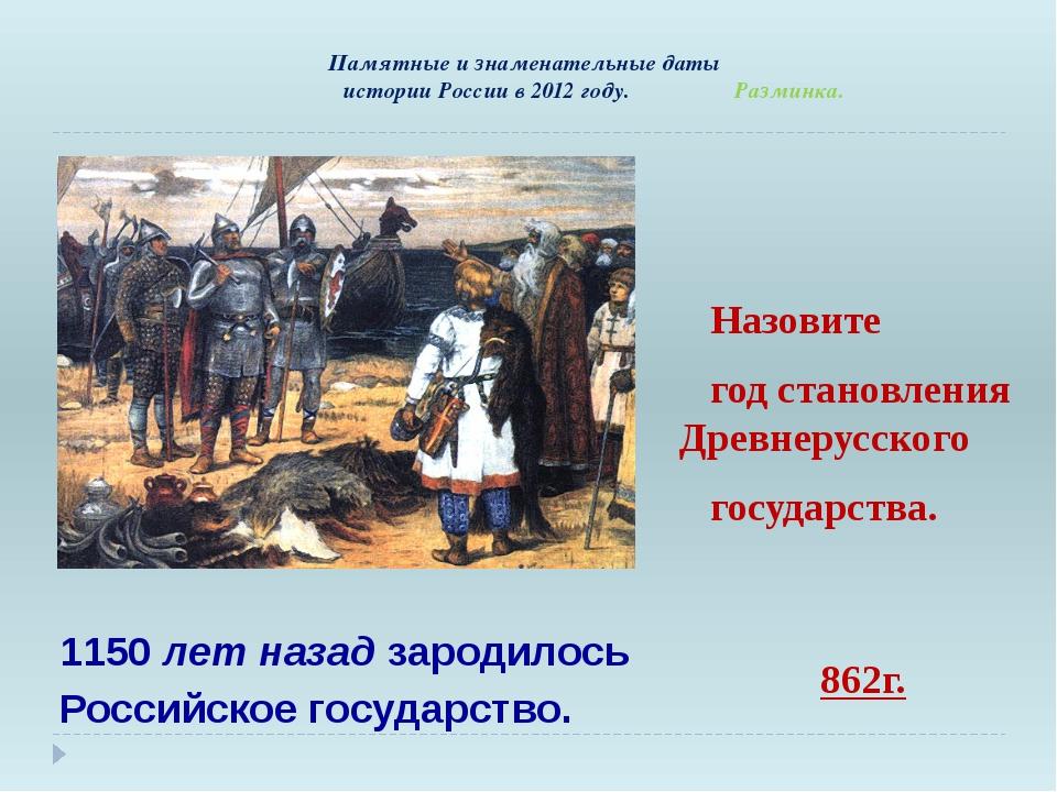Памятные и знаменательные даты истории России в 2012 году. Разминка. Назовите...