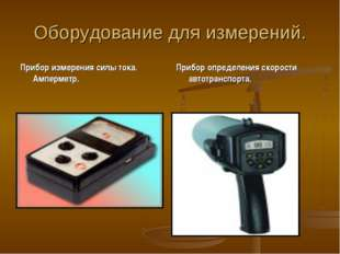 Оборудование для измерений. Прибор измерения силы тока. Амперметр. Прибор опр