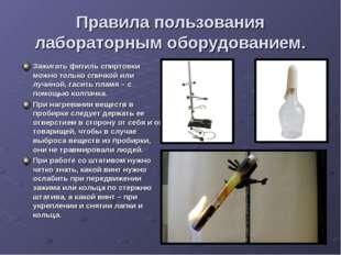 Правила пользования лабораторным оборудованием. Зажигать фитиль спиртовки мож