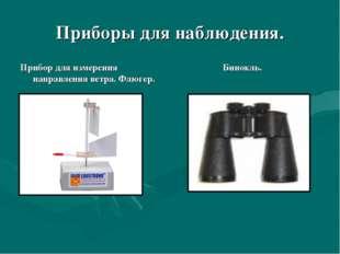 Приборы для наблюдения. Прибор для измерения направления ветра. Флюгер. Бинок