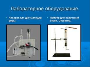 Лабораторное оборудование. Аппарат для дистилляции воды. Прибор для получения