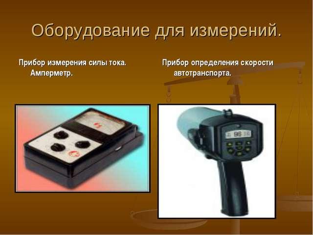 Оборудование для измерений. Прибор измерения силы тока. Амперметр. Прибор опр...