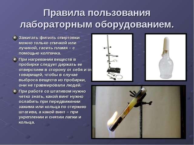 Правила пользования лабораторным оборудованием. Зажигать фитиль спиртовки мож...