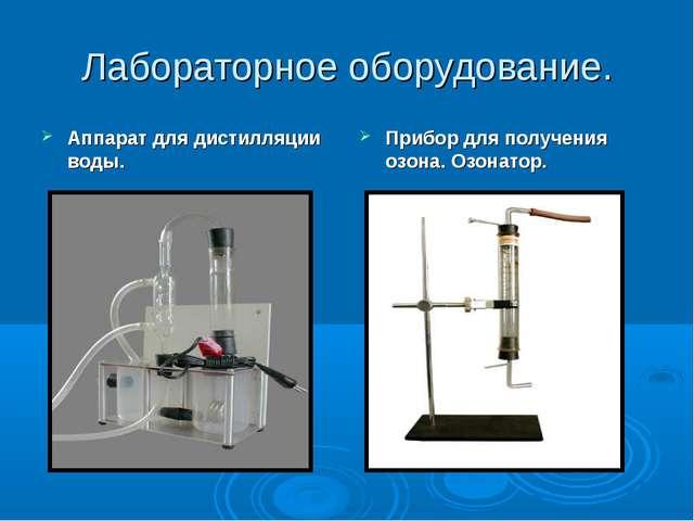 Лабораторное оборудование. Аппарат для дистилляции воды. Прибор для получения...