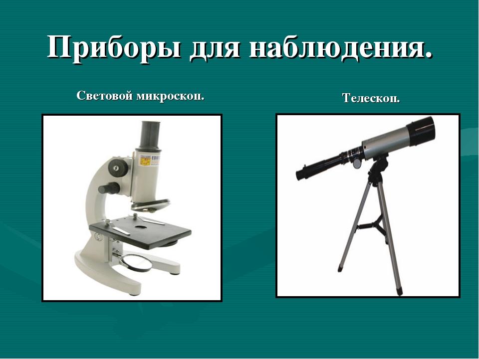 Приборы для наблюдения. Световой микроскоп. Телескоп.
