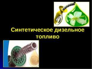 Синтетическое дизельное топливо