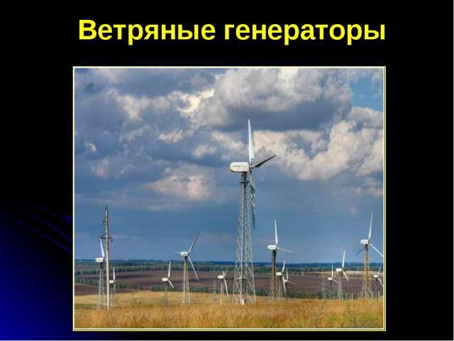 Ветряные генераторы Ветряные генераторы