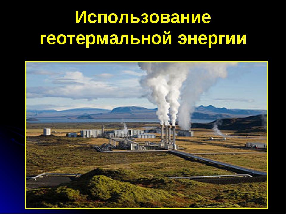 Использование геотермальной энергии