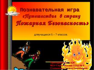 Познавательная игра «Путешествие в страну Пожарная Безопасность» дляучащихся