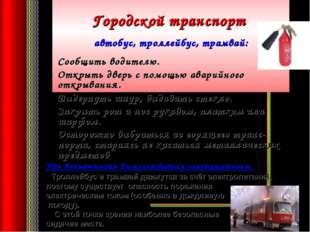 Городской транспорт автобус, троллейбус, трамвай: Сообщить водителю. Открыть