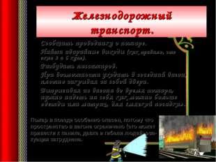 Железнодорожный транспорт. Сообщить проводнику о пожаре. Найти аварийные выхо