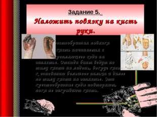 Задание 5. Наложить повязку на кисть руки.  Крестообразная повязка на кисть