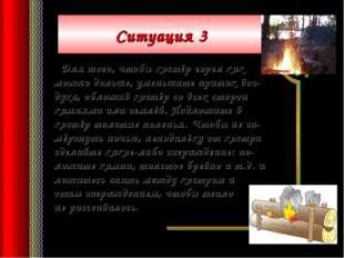 Ситуация 3 Для того, чтобы костёр горел как можно дольше, уменьшите приток во