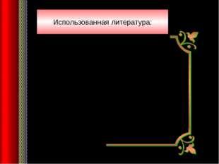 """Использованная литература: Виноградова С.В. """"Юные друзья пожарных"""". Волгоград"""