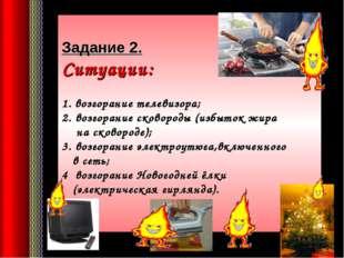 Задание 2. Ситуации: 1. возгорание телевизора; 2. возгорание сковороды (избыт