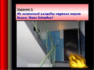 Задание 3. На лестничной площадке ощутимо пахнет дымом. Ваши действия?