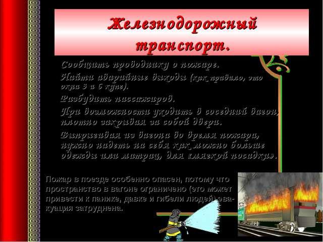 Железнодорожный транспорт. Сообщить проводнику о пожаре. Найти аварийные выхо...