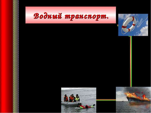 Водный транспорт. Узнав о пожаре, выйти из каюты на палубу к спасательным шлю...