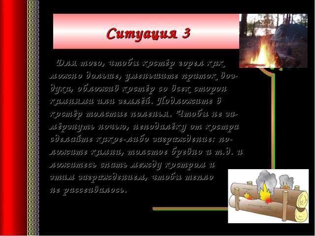 Ситуация 3 Для того, чтобы костёр горел как можно дольше, уменьшите приток во...