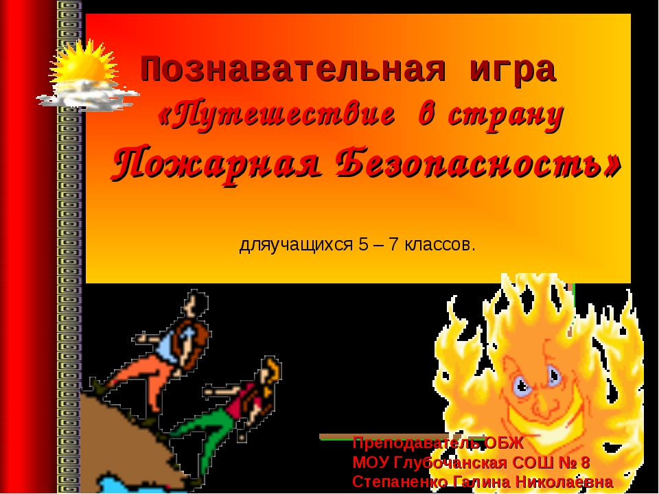 Познавательная игра «Путешествие в страну Пожарная Безопасность» дляучащихся...