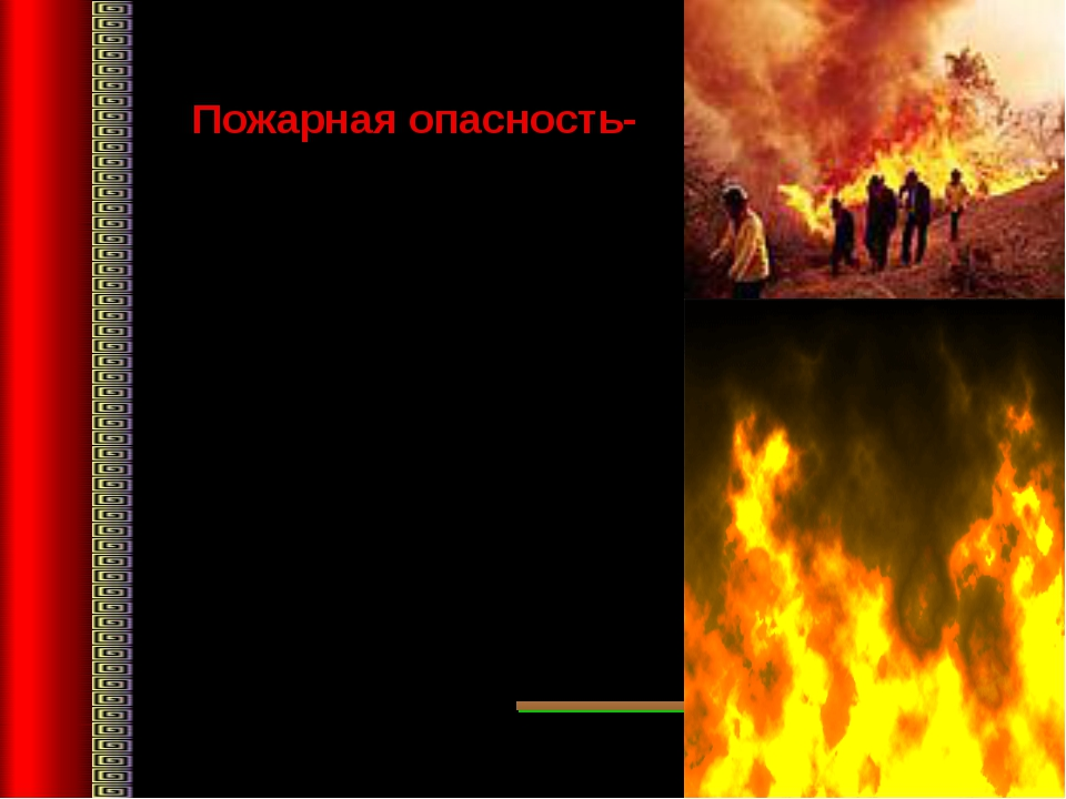 Пожарная опасность- это события, ситуации, явления, связанные с огнём, или...
