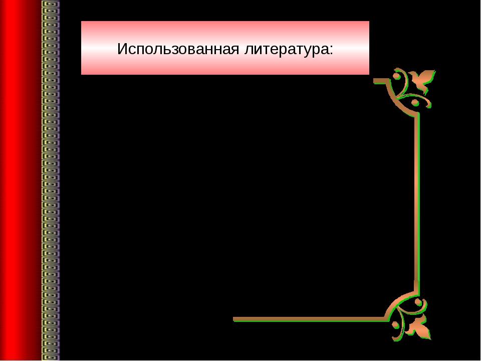 """Использованная литература: Виноградова С.В. """"Юные друзья пожарных"""". Волгоград..."""