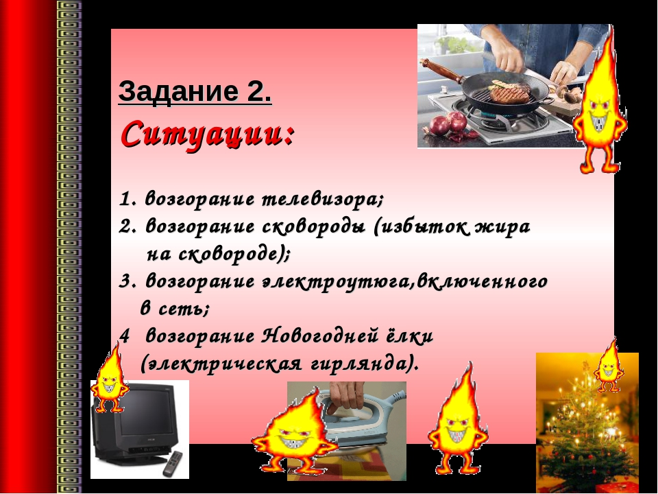 Задание 2. Ситуации: 1. возгорание телевизора; 2. возгорание сковороды (избыт...