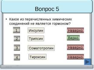 Вопрос 5 Какое из перечисленных химических соединений не является гормоном? И