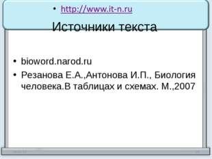 Источники текста bioword.narod.ru Резанова Е.А.,Антонова И.П., Биология челов