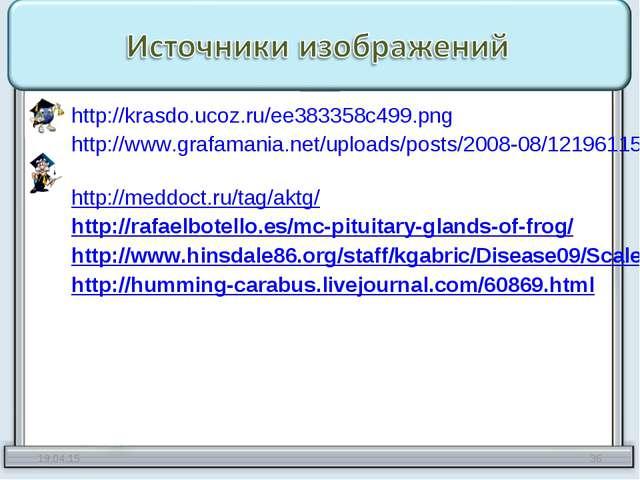 http://krasdo.ucoz.ru/ee383358c499.png http://www.grafamania.net/uploads/post...