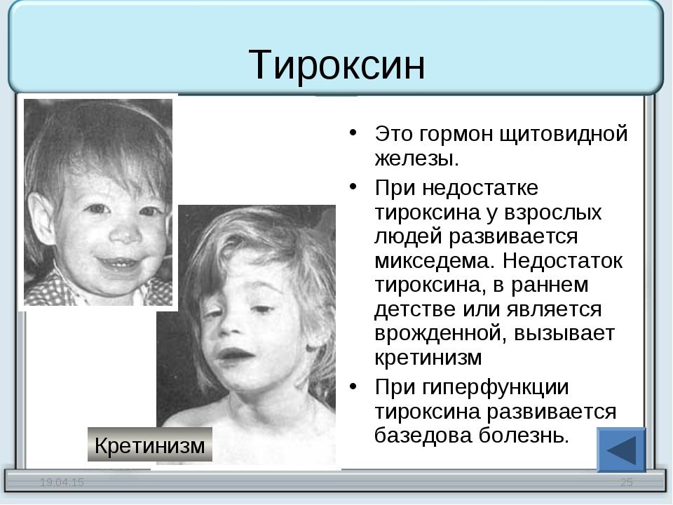 Тироксин Это гормон щитовидной железы. При недостатке тироксина у взрослых лю...