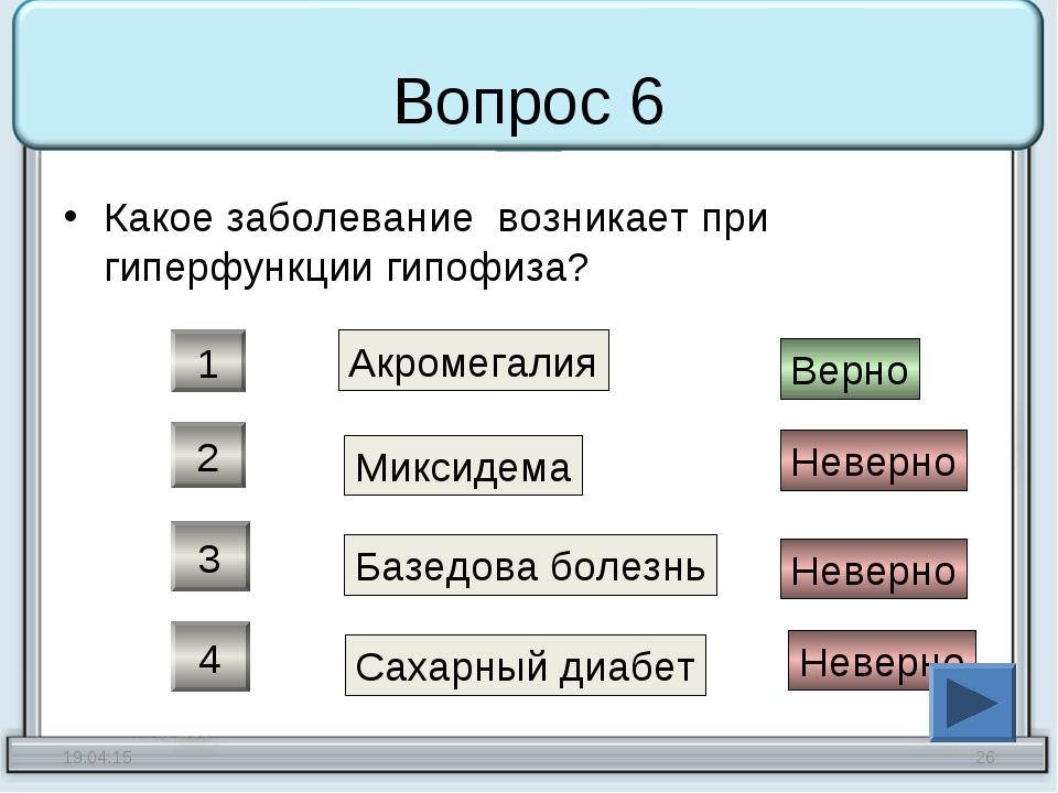 Вопрос 6 Какое заболевание возникает при гиперфункции гипофиза? Акромегалия М...