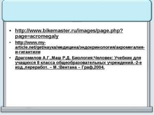 http://www.bikemaster.ru/images/page.php?page=acromegaly http://www.my-articl